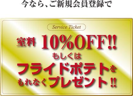 今なら、ご新規会員登録で室料10%OFF!! もしくはフライドポテトをもれなくプレゼント!!